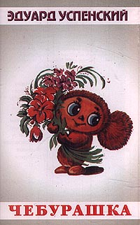 The image of Cheburashka (Wikimedia)